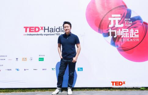 ARK王心磊登TEDxHaidian,探讨